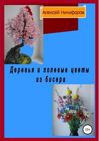 Алексей Никифоров, Деревья и полевые цветы из бисера