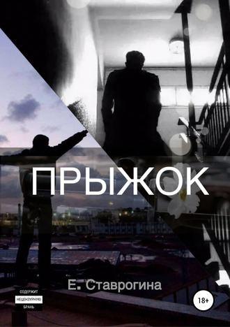 Елизавета Ставрогина, Прыжок