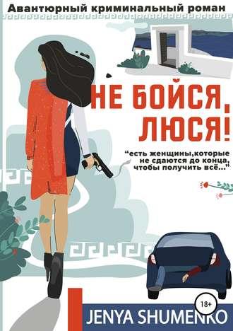 Евгения Шуменко, Не бойся, Люся!