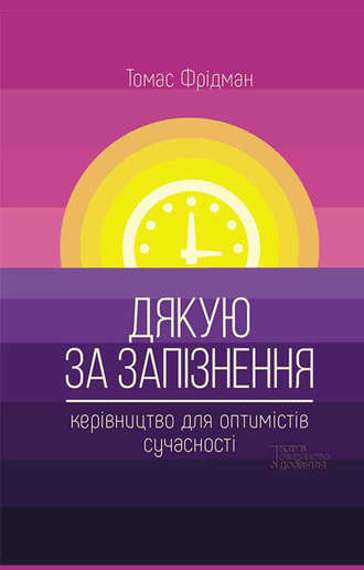 Томас Фридман, Дякую за запізнення: керівництво для оптимістів сучасності