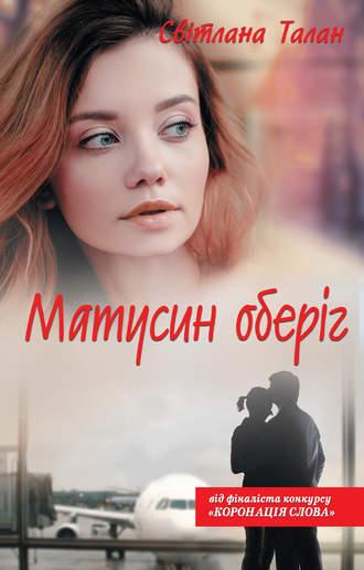 Светлана Талан, Матусин оберіг