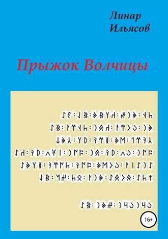 Линар Ильясов, Прыжок Волчицы