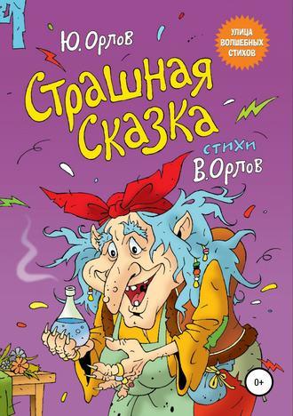 Юрий Орлов, Страшная сказка