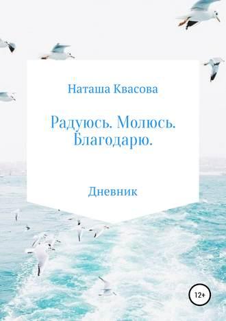 Наташа Квасова, Радуюсь. Молюсь. Благодарю