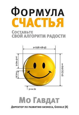 Мо Гавдат, Формула счастья. Составьте свой алгоритм радости