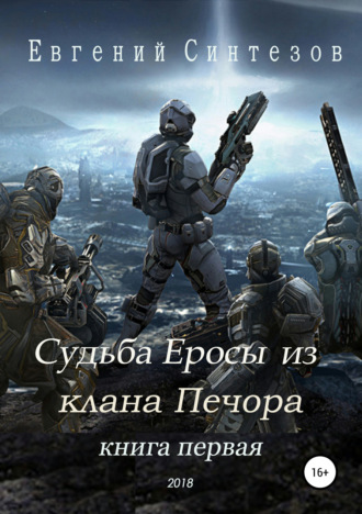 Евгений Синтезов, Судьба Еросы из «Клана Печора»