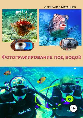 Александр Матанцев, Фотографирование под водой