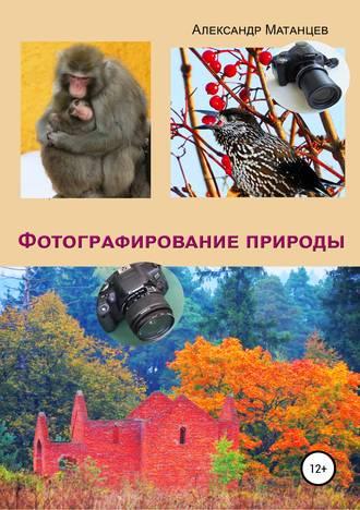 Александр Матанцев, Фотографирование природы