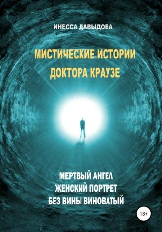 Инесса Давыдова, Мистические истории доктора Краузе. Сборник №2