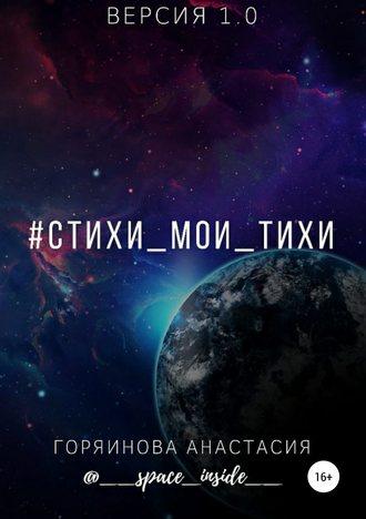 Анастасия Горяинова, #cтихи_мои_тихи