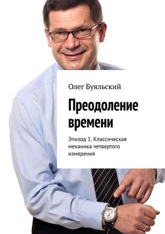 Олег Буяльский, Преодоление времени. Эпизод 1. Классическая механика четвертого измерения