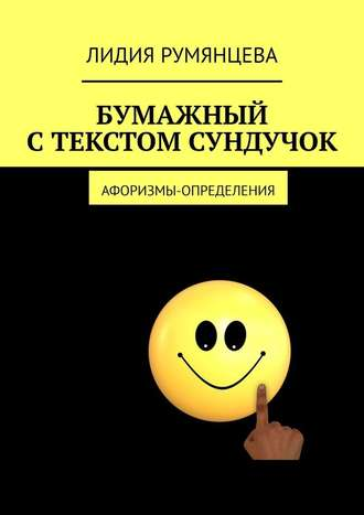 Лидия Румянцева, Бумажный с текстом сундучок. Афоризмы-определения