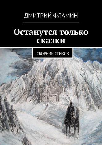 Дмитрий Фламин, Останутся только сказки. Сборник стихов