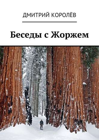 Дмитрий Королёв, Беседы сЖоржем
