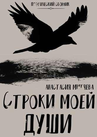 Анастасия Митяева, Строки моей души