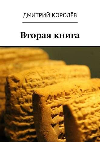 Дмитрий Королёв, Вторая книга