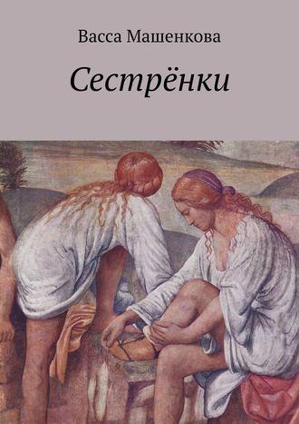 Васса Машенкова, Сестрёнки
