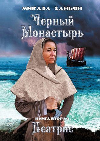 Микаэл Ханьян, Черный монастырь. Книга вторая. Беатрис