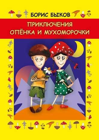 Борис Быков, Приключения Опёнка иМухоморочки