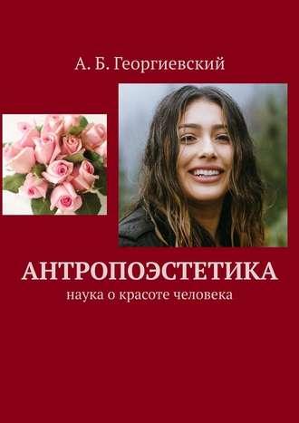 Александр Георгиевский, Антропоэстетика. Наука окрасоте человека