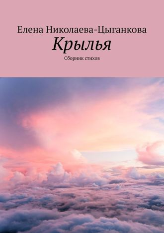 Елена Николаева-Цыганкова, Крылья. Сборник стихов