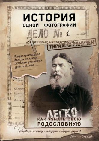 Денис Соколов, История одной фотографии. Как легко узнать свою родословную