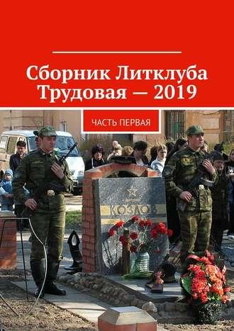 Владимир Броудо, Сборник Литклуба Трудовая – 2019. Часть первая