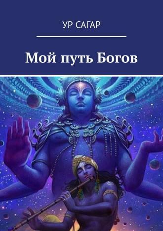Святослав Голованов, Мой путь Мага