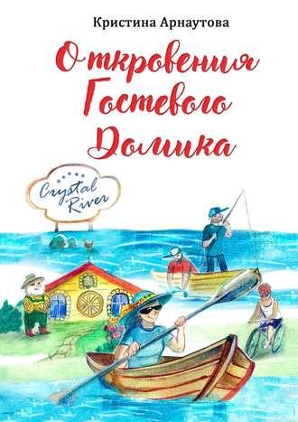 Кристина Арнаутова, Откровения гостевого домика. Откровения обычного американского дома о его нелегкой судьбе