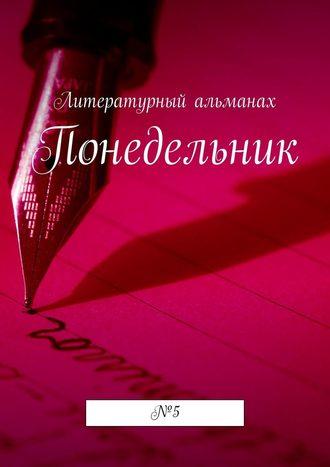 Наталья Терликова, Понедельник. №5