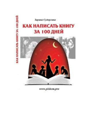 Зарина Судоргина, Пишем книгу за100 дней. Книга – практический пошаговый курс