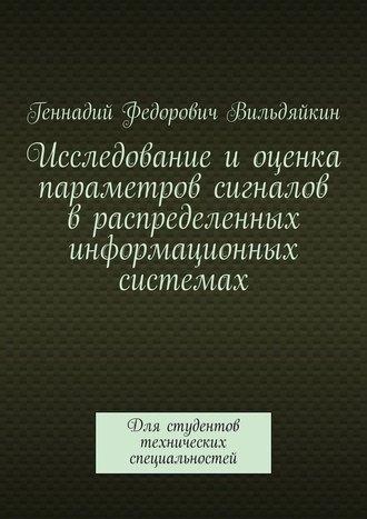 Геннадий Вильдяйкин, Исследование иоценка параметров сигналов враспределенных информационных системах. Для студентов технических специальностей