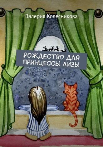 Валерия Колесникова, Рождество для принцессыЛизы