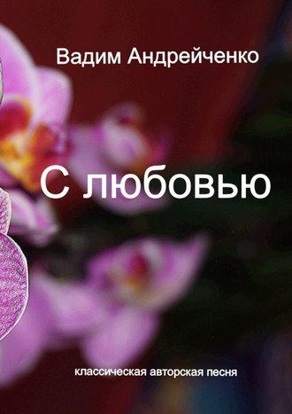 Вадим Андрейченко, С любовью. Классическая авторская песня