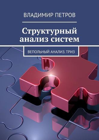 Владимир Петров, Структурный анализ систем. Вепольный анализ.ТРИЗ