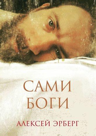 Алексей Эрберг, Сами боги