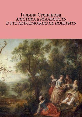 Галина Степанова, Мистика и реальность. В это невозможно не поверить