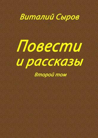 Виталий Сыров, Повести и рассказы. Второй том