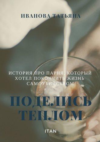 Татьяна Иванова, Поделись теплом. История про парня, который хотел покончить жизнь самоубийством