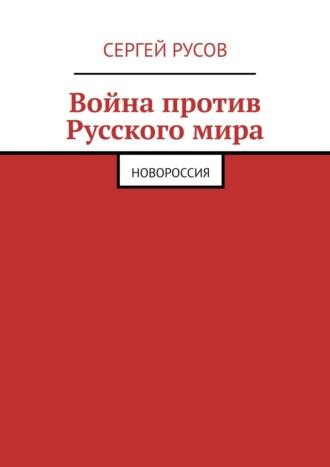 Сергей Русов, Война против Русскогомира. Новороссия