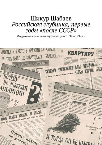 Шикур Шабаев, Российская глубинка, первые годы «после СССР». Мордовия вгазетных публикациях 1992—1994гг.
