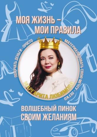Маргарита Любимова, Моя жизнь – мои правила. Заряди волшебный пинок своим желаниям