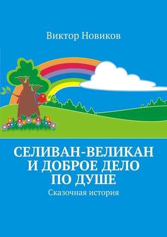 Виктор Новиков, Селиван-великан и доброе дело по душе. Сказочная история