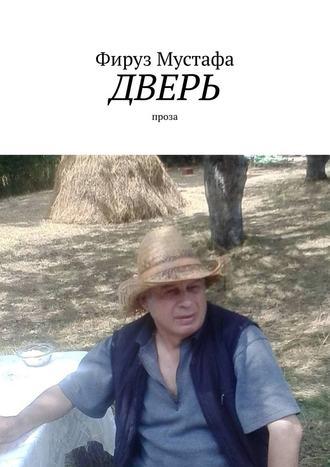 Фируз Мустафа, Дверь. проза