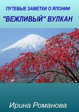 Ирина Романова, «Вежливый» вулкан