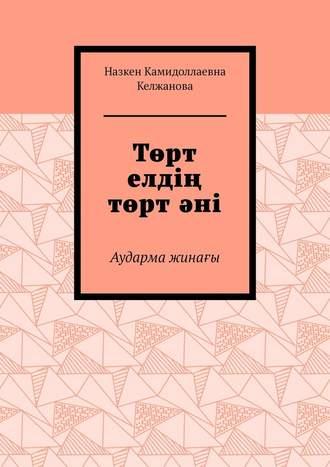 Назкен Келжанова, Төрт елдің төртәні. Аударма жинағы