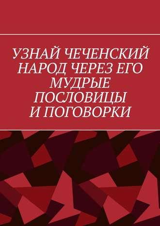 Хусейн Шовхалов, Узнай чеченский народ через его мудрые пословицы и поговорки