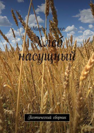 Марго Белка, Хлеб насущный. Поэтический сборник