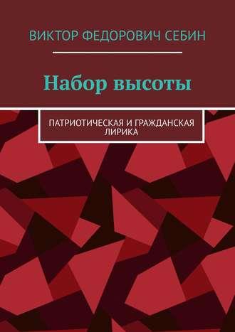 Виктор Себин, Набор высоты. Патриотическая и гражданская лирика