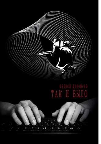 Андрей Дорофеев, Так и было. Книга первая